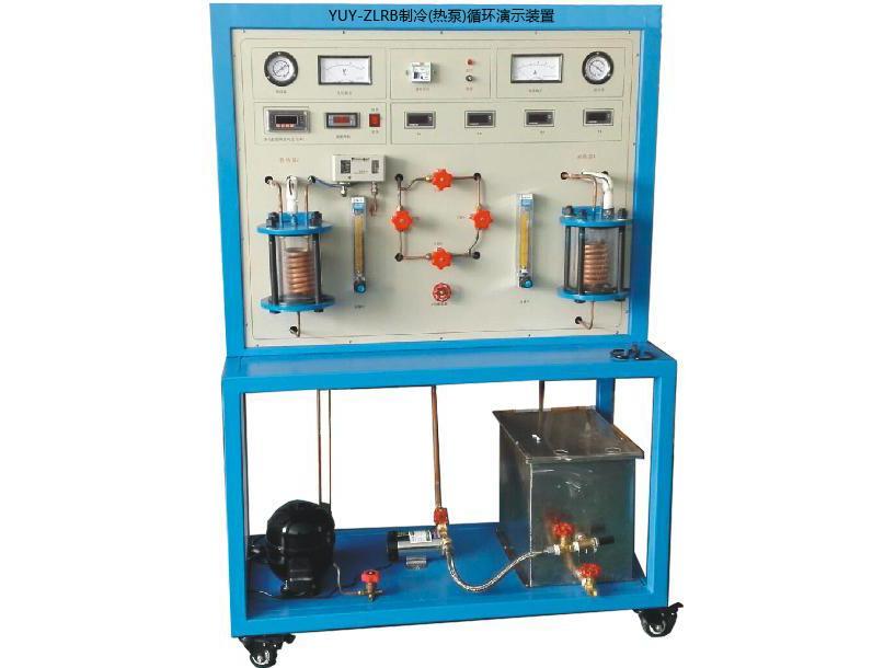 制冷循环实验装置